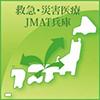 災害医療(JMAT兵庫)